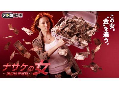030d16c010e71 米倉涼子主演ドラマ『ナサケの女~国税局査察官~』を見逃してしまった人 ...